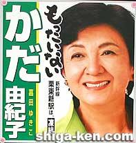 Kada Yukiko campaign poster in 2006
