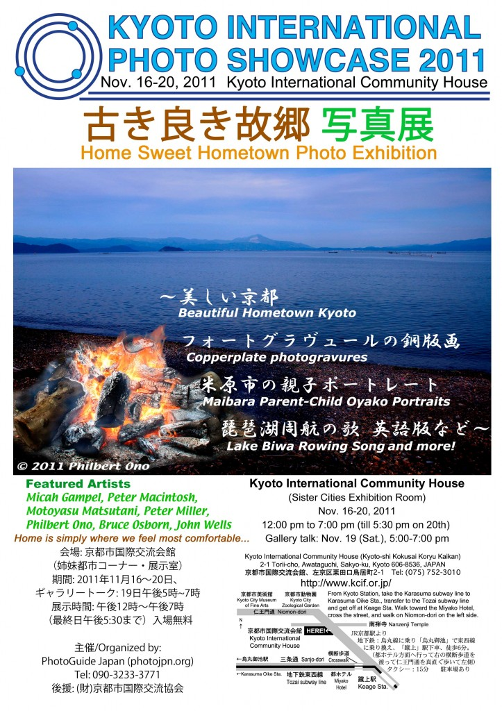 Kyoto International Photo Showcase 2011