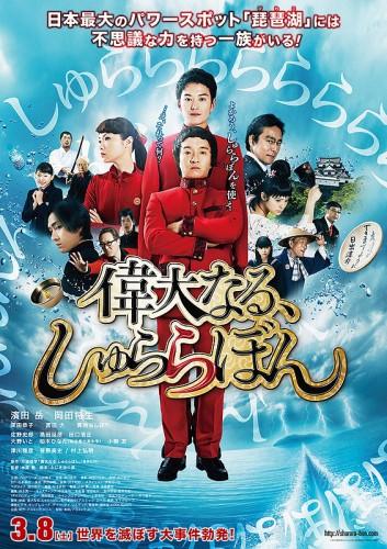 Shurarabon-poster
