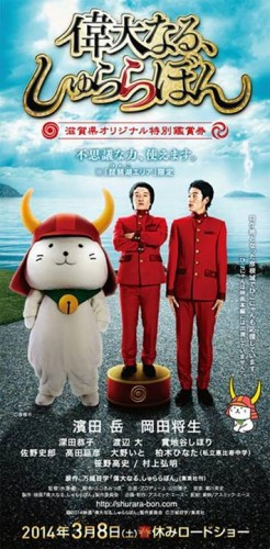 Shiga-only movie ticket with Hiko-nyan.