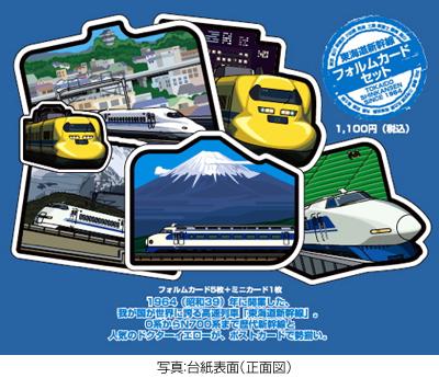 Tokaido Shinkansen postcard set