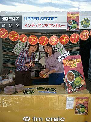 Upper Secret's booth at the 1st Geki-kara summit in Oct. 2014.