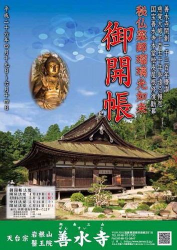 Flyer for Gokaicho.
