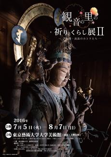 nagahamaHotoke2