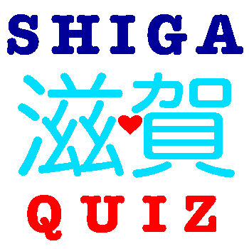 Shiga Quiz – Shiga Blog – by Philbert Ono